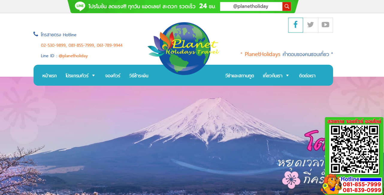 Planet Holiday Travel Website