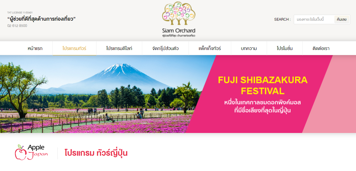 SIAM ORCHARD GROUP CO.,LTD Websitre
